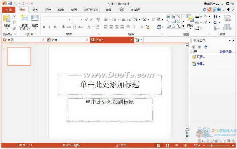 永中Office 个人版下载