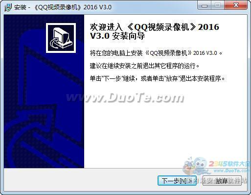 QQ视频录像机 2016下载