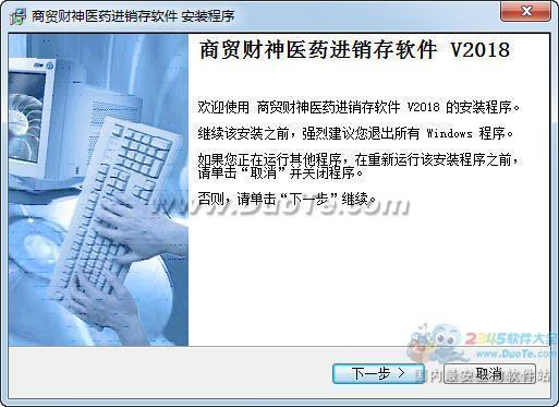 商贸财神医药进销存管理软件下载