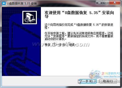 u盘数据恢复下载