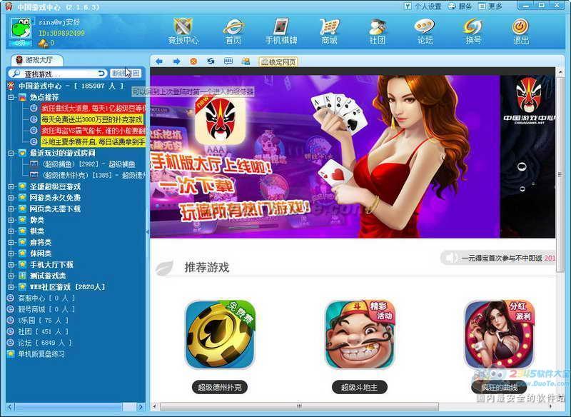 中国游戏中心下载