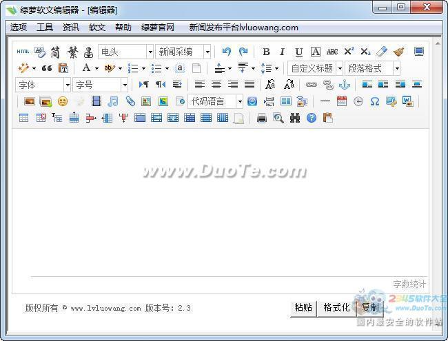 绿萝软文编辑器下载