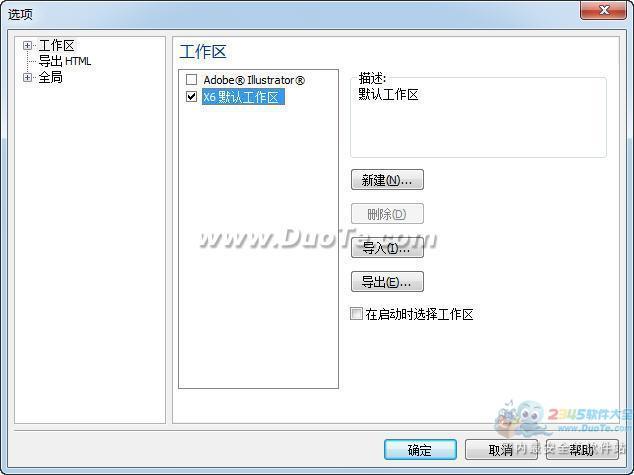 CorelDRAW X6矢量绘图软件下载