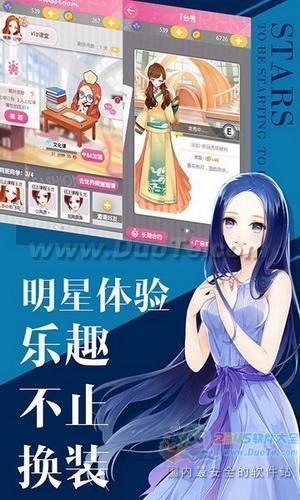 小时代(官方游戏)下载