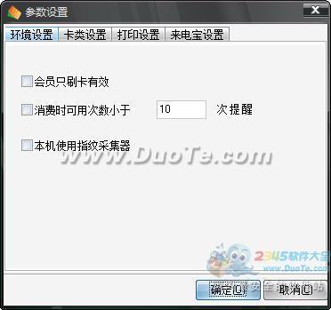 旭荣洗车店会员管理软件下载