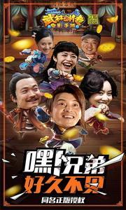 武林外传电影手游下载