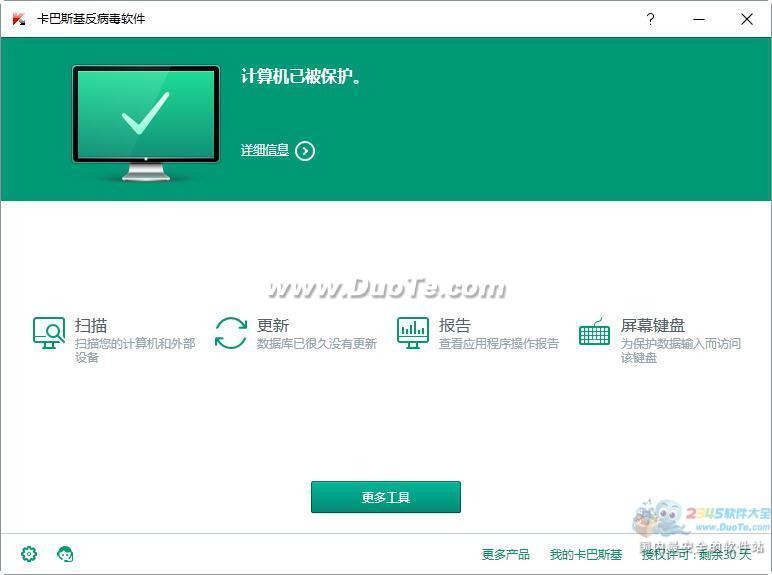 卡巴斯基反病毒软件2016下载