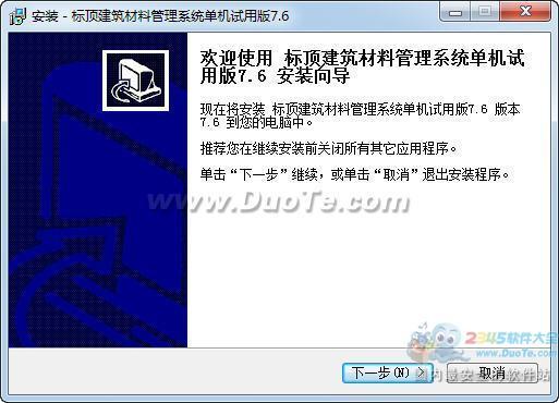 标顶材料管理软件下载