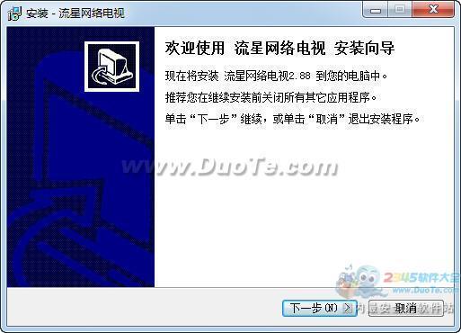 流星网络电视(MeteorNetTV)下载