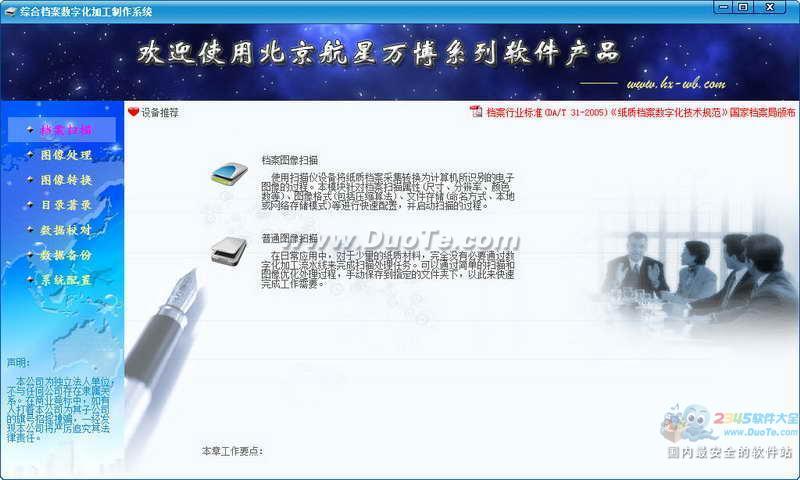 档案数字化制作系统下载