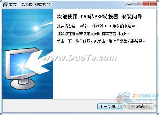 易杰DVD转PSP转换器下载