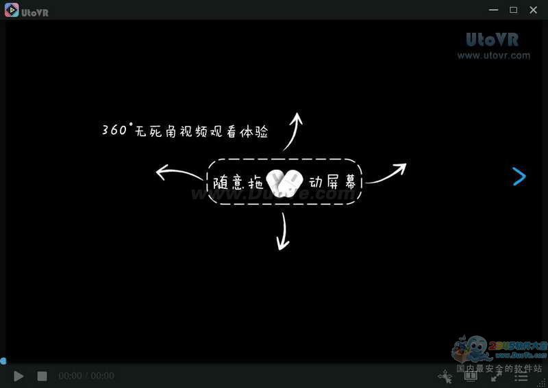 UtoVR全景播放器下载