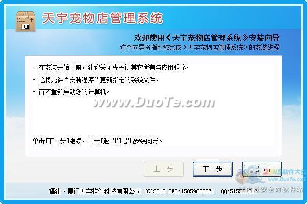 天宇宠物店管理系统下载