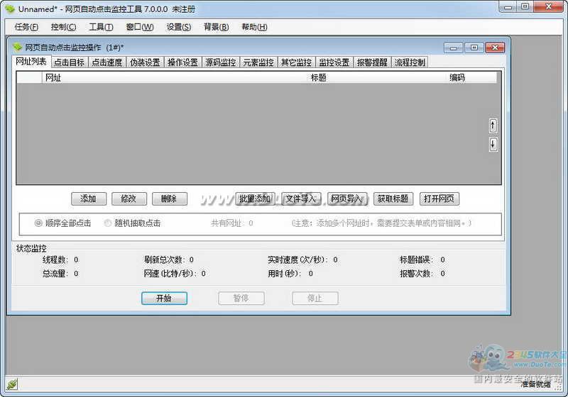 网页自动点击监控工具下载