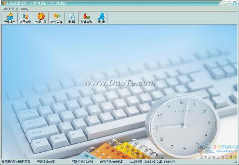 旭荣会员消费管理软件下载