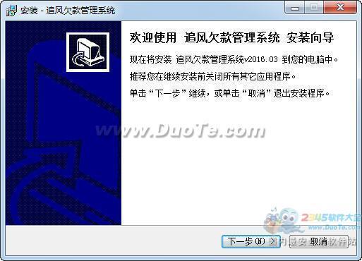 追风网店单据打印软件下载