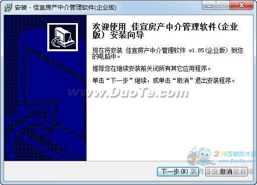 佳宜房产中介管理软件下载
