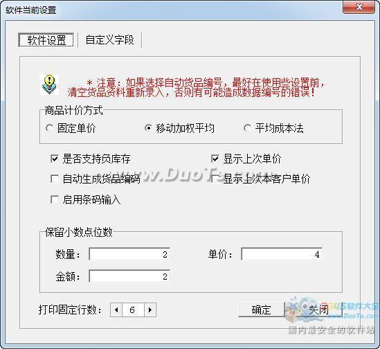 佳宜仓库管理软件下载