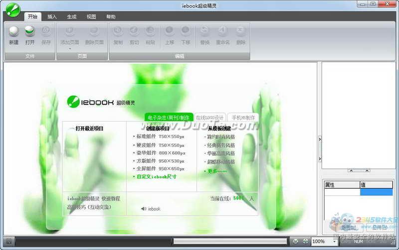 电子杂志制作软件iebook超级精灵下载
