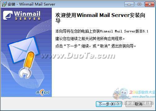 邮件服务器(Magic Winmail)下载
