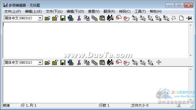 多语编辑器(MLEditor)下载