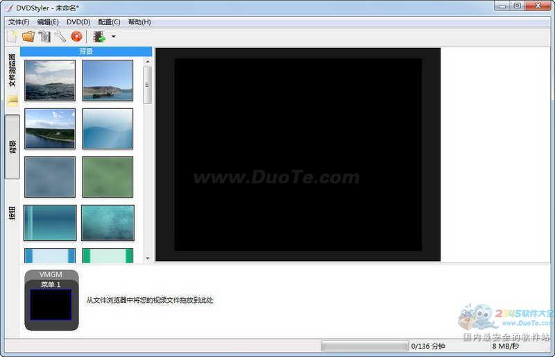 DVDStyler(DVD菜单制作)下载