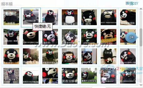 熊本熊表情包下载