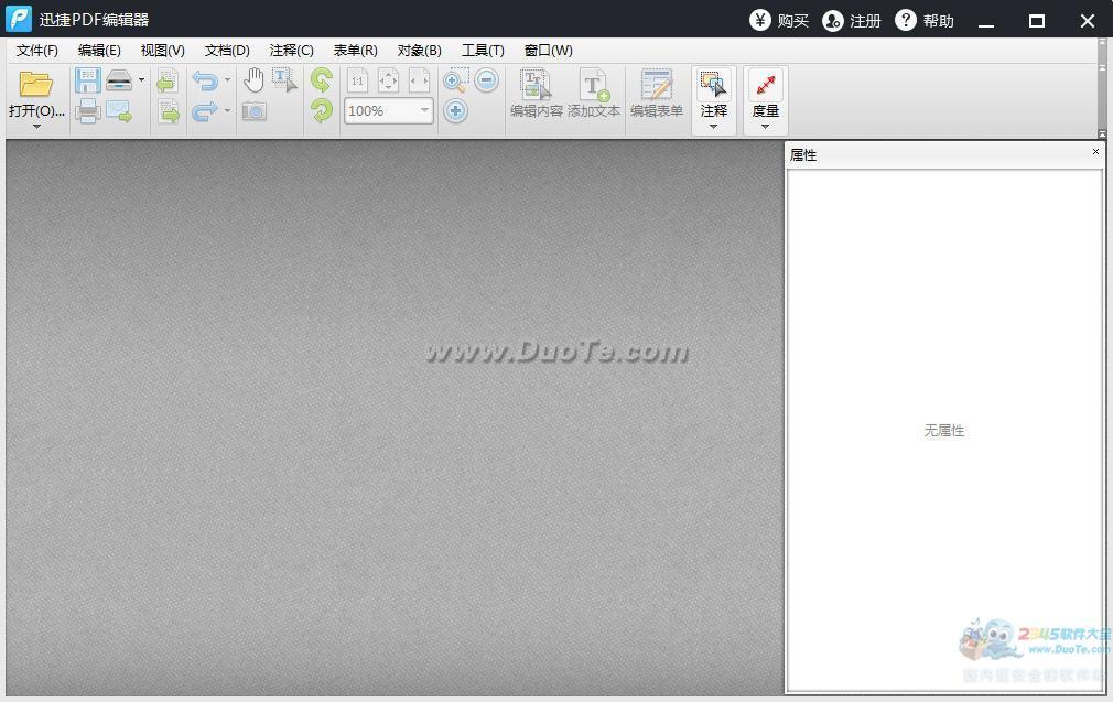迅捷pdf编辑器下载
