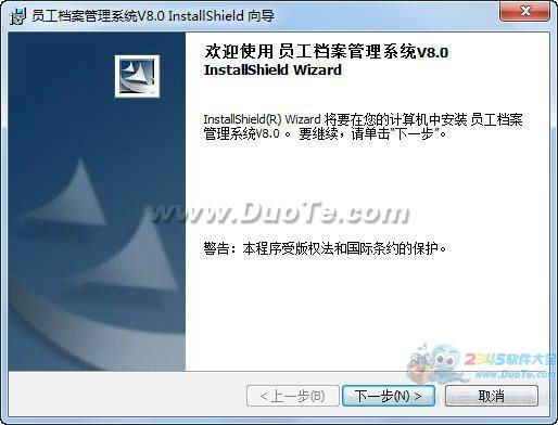 员工档案管理系统下载