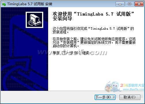 TimingLaba(校园广播系统)下载