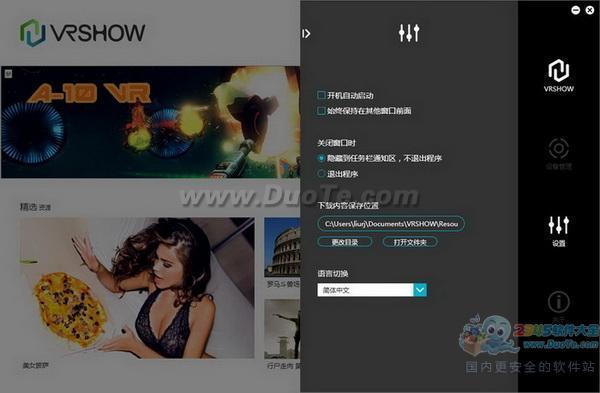 VRSHOW下载