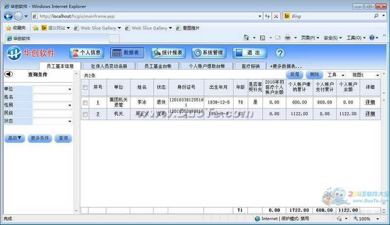 华创社保基金与医疗报销管理系统下载