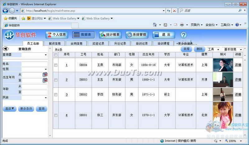 华创人事薪资管理系统下载