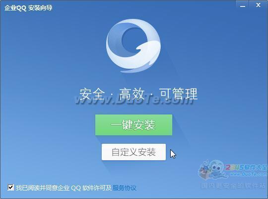 企业QQ for Mac下载