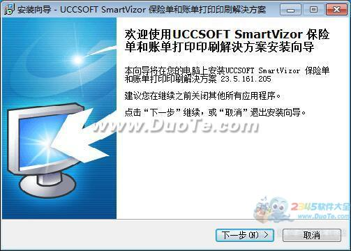 SmartVizor 对账单打印系统下载
