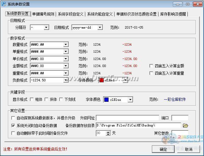 一彩仓库管理系统下载