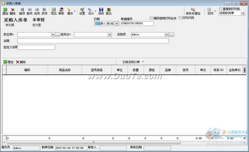 财易进销存管理软件下载