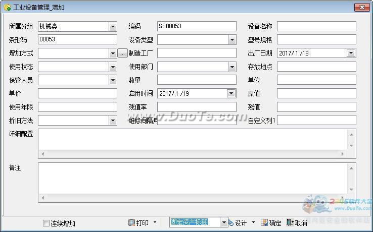 财易工业设备管理软件下载