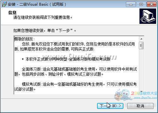 全国计算机等级考试全真模拟考试软件_二级Visual Basic下载