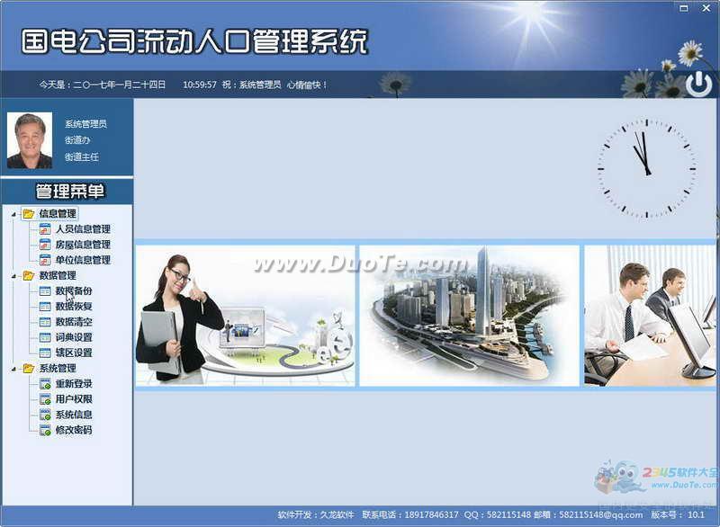 流动人口管理系统下载
