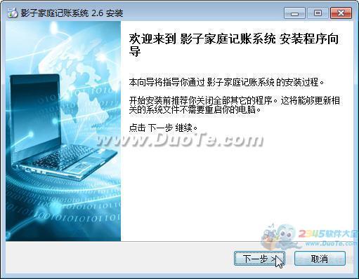 影子家庭记账系统下载
