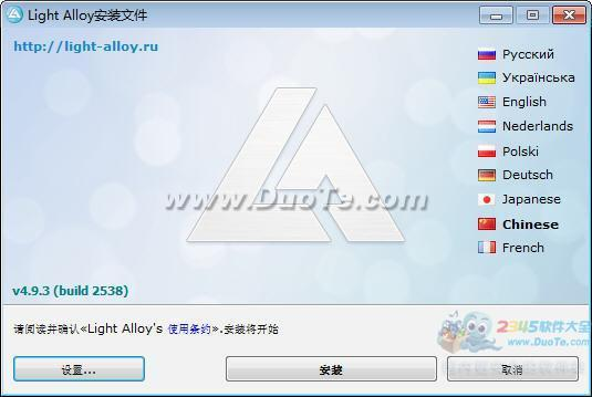 Light Alloy (多媒体播放器)下载