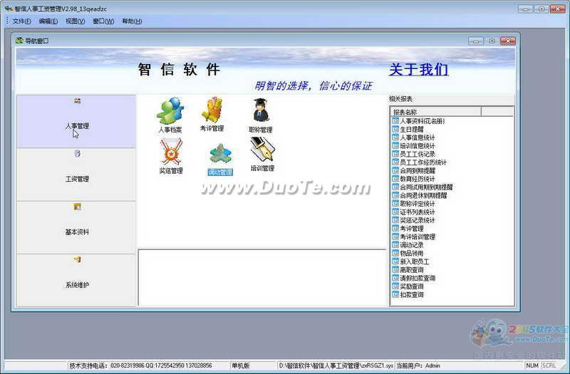 智信人事工资管理系统下载