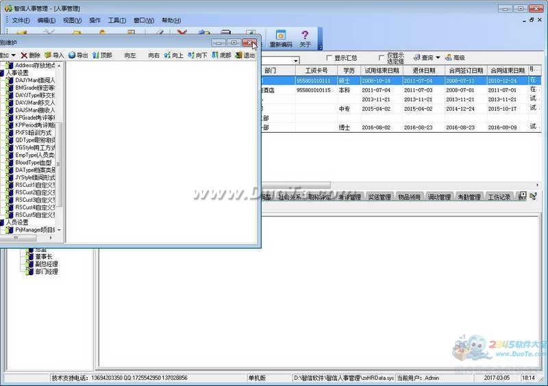 智信人事管理软件下载