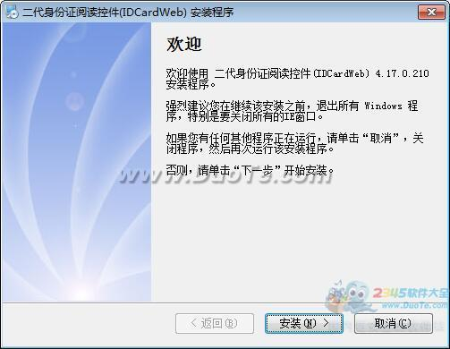 居民二代身份证通用阅读控件IDCardWeb下载