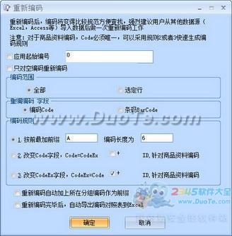超易电器售后服务管理软件下载