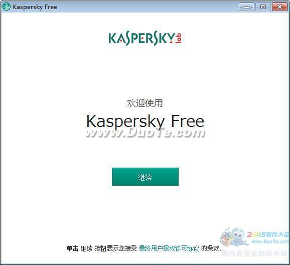 卡巴斯基安全软件2016下载
