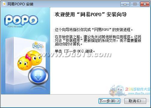 网易POPO下载