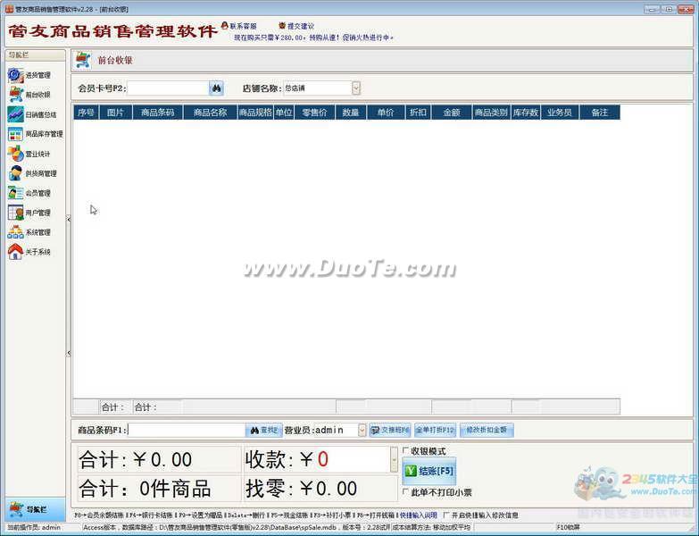 管友商品销售管理软件下载
