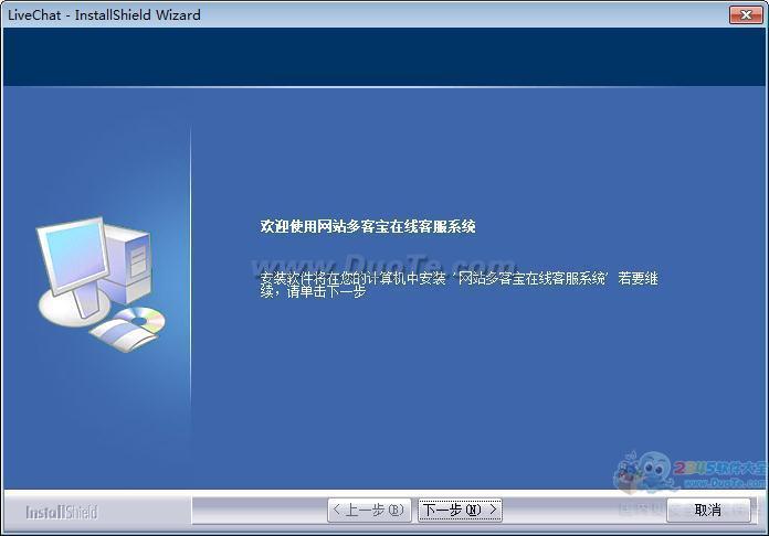 网站多客宝在线客服软件下载